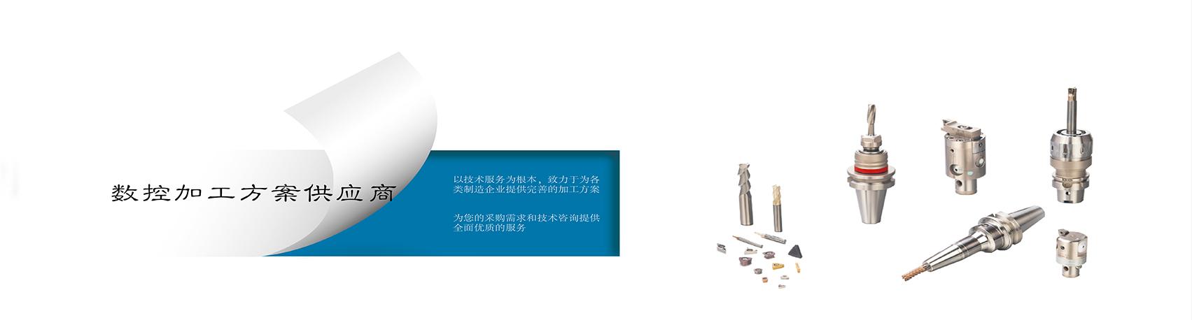 合肥数控刀具